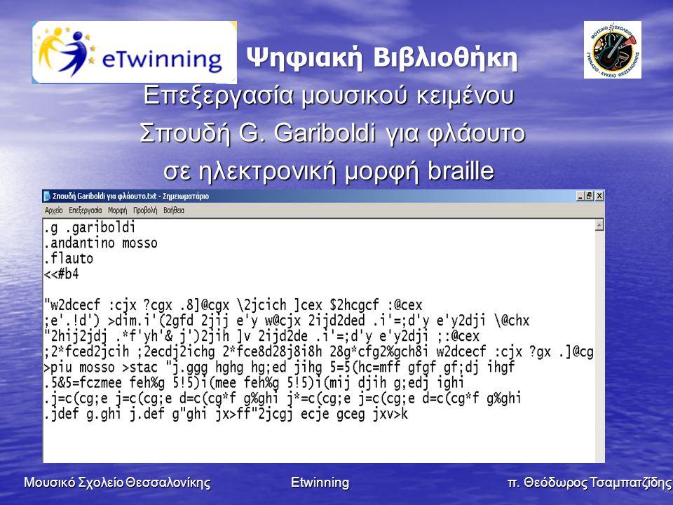 Ψηφιακή Βιβλιοθήκη Ψηφιακή Βιβλιοθήκη Επεξεργασία μουσικού κειμένου Σπουδή G. Gariboldi για φλάουτο Σπουδή G. Gariboldi για φλάουτο σε ηλεκτρονική μορ