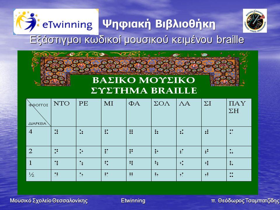 Ψηφιακή Βιβλιοθήκη Ψηφιακή Βιβλιοθήκη Εξάστιγμοι κωδικοί μουσικού κειμένου braille Mουσικό Σχολείο Θεσσαλονίκης Etwinning π. Θεόδωρος Τσαμπατζίδης