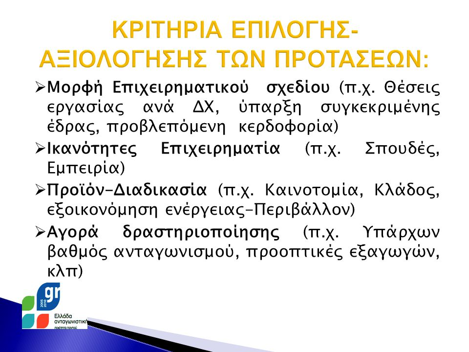  Είναι προσαρμοσμένο σε στόχους και συμπεράσματα Μελετών για την επιχειρηματικότητα στην Ελλάδα.