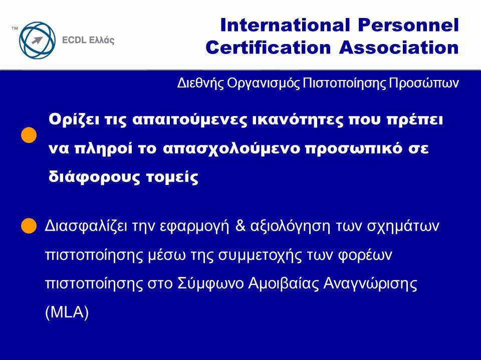 www.ecdl.gr Ορίζει τις απαιτούμενες ικανότητες που πρέπει να πληροί το απασχολούμενο προσωπικό σε διάφορους τομείς International Personnel Certificati