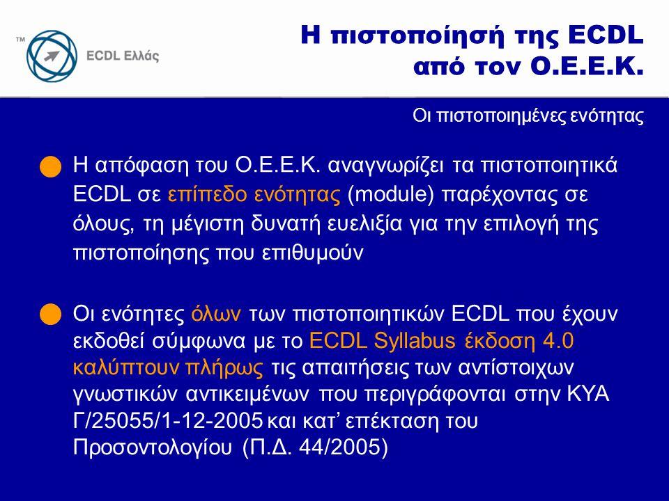 www.ecdl.gr Οι πιστοποιημένες ενότητας Η απόφαση του Ο.Ε.Ε.Κ. αναγνωρίζει τα πιστοποιητικά ECDL σε επίπεδο ενότητας (module) παρέχοντας σε όλους, τη μ