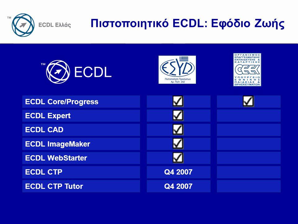 www.ecdl.gr Πιστοποιητικό ECDL: Εφόδιο Ζωής ECDL Core/Progress ECDL Expert ECDL CAD ECDL ImageMaker ECDL WebStarter ECDL CTP ECDL CTP Tutor Q4 2007