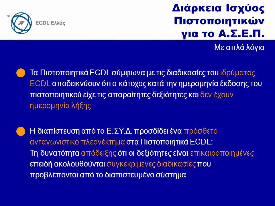 www.ecdl.gr Τα Πιστοποιητικά ECDL σύμφωνα με τις διαδικασίες του ιδρύματος ECDL αποδεικνύουν ότι ο κάτοχος κατά την ημερομηνία έκδοσης του πιστοποιητι