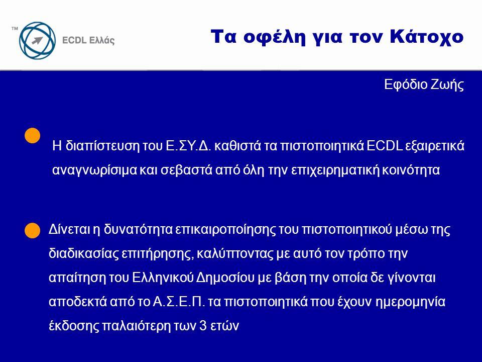 www.ecdl.gr Η διαπίστευση του Ε.ΣΥ.Δ. καθιστά τα πιστοποιητικά ECDL εξαιρετικά αναγνωρίσιμα και σεβαστά από όλη την επιχειρηματική κοινότητα Τα οφέλη