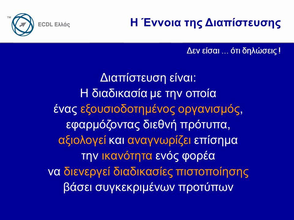 www.ecdl.gr Το ECDL δεν είναι ένα ακόμη δικαιολογητικό για το Α.Σ.Ε.Π.