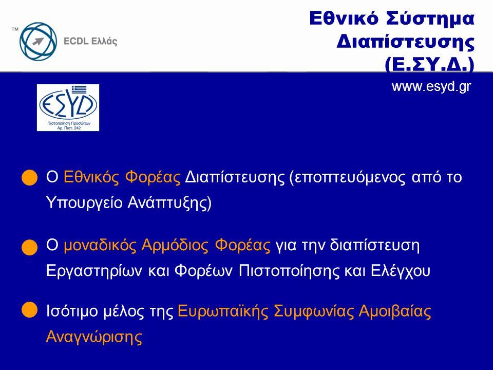 www.ecdl.gr Εθνικό Σύστημα Διαπίστευσης (Ε.ΣΥ.Δ.) Ο Εθνικός Φορέας Διαπίστευσης (εποπτευόμενος από το Υπουργείο Ανάπτυξης) Ο μοναδικός Αρμόδιος Φορέας