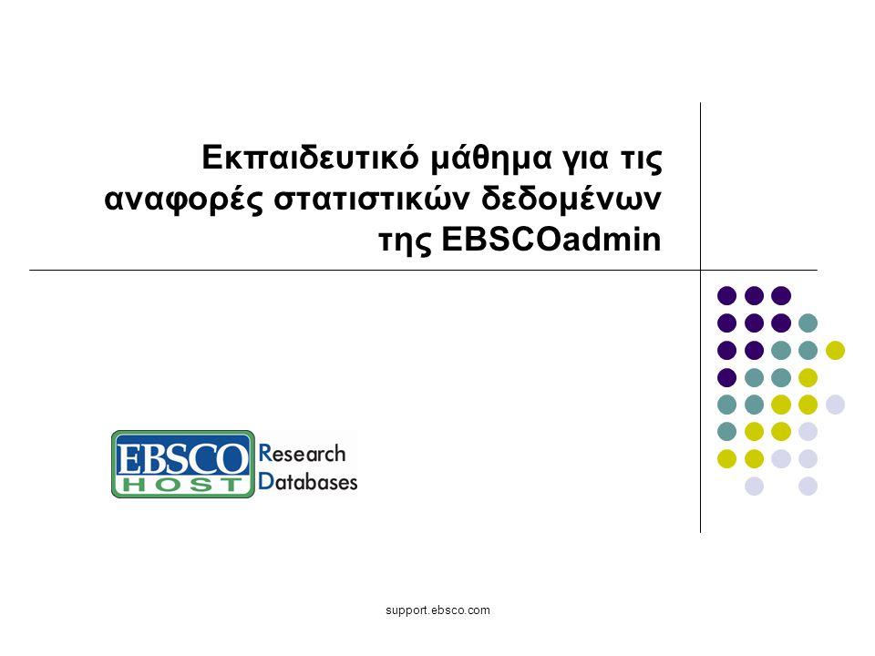support.ebsco.com Εκπαιδευτικό μάθημα για τις αναφορές στατιστικών δεδομένων της EBSCOadmin