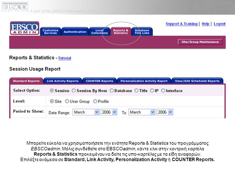 Μπορείτε εύκολα να χρησιμοποιήσετε την ενότητα Reports & Statistics του προγράμματος EBSCOadmin.