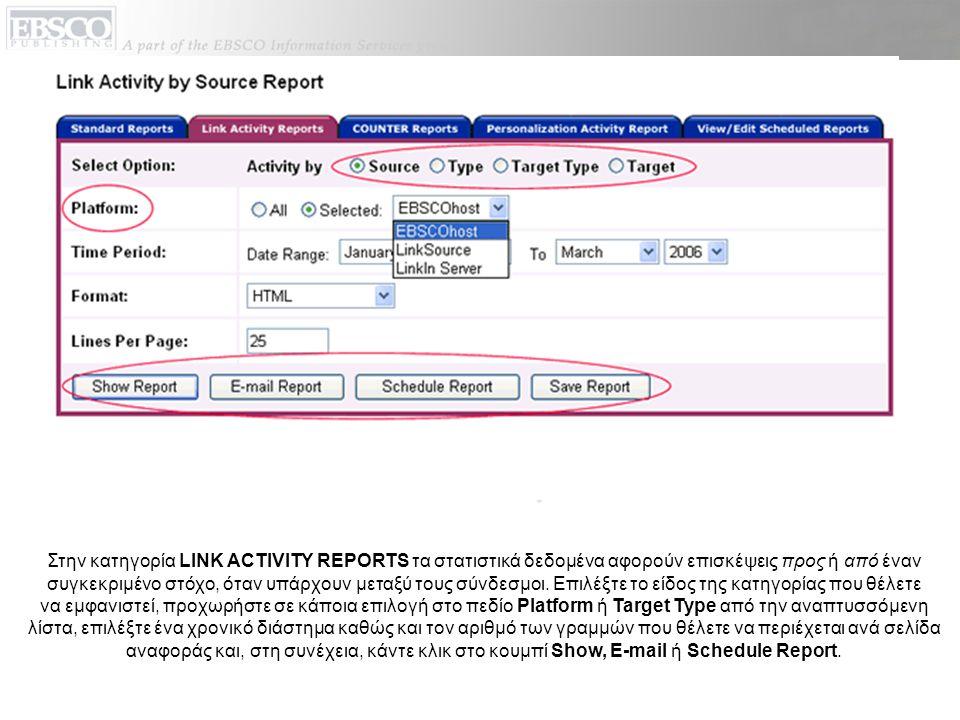 Στην κατηγορία LINK ACTIVITY REPORTS τα στατιστικά δεδομένα αφορούν επισκέψεις προς ή από έναν συγκεκριμένο στόχο, όταν υπάρχουν μεταξύ τους σύνδεσμοι.