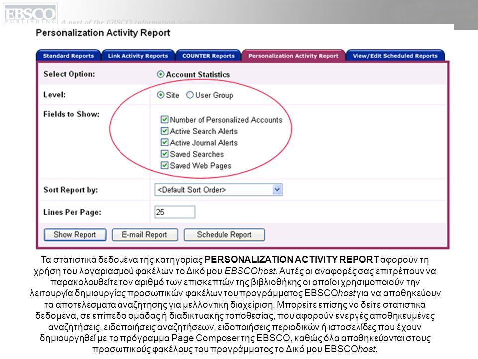 Τα στατιστικά δεδομένα της κατηγορίας PERSONALIZATION ACTIVITY REPORT αφορούν τη χρήση του λογαριασμού φακέλων το Δικό μου EBSCOhost.