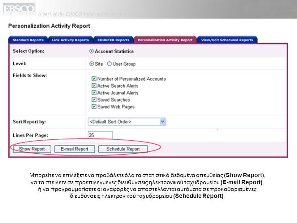 Μπορείτε να επιλέξετε να προβάλετε όλα τα στατιστικά δεδομένα απευθείας (Show Report), να τα στείλετε σε προεπιλεγμένες διευθύνσεις ηλεκτρονικού ταχυδρομείου (E-mail Report), ή να προγραμματίσετε οι αναφορές να αποστέλλονται αυτόματα σε προκαθορισμένες διευθύνσεις ηλεκτρονικού ταχυδρομείου (Schedule Report).