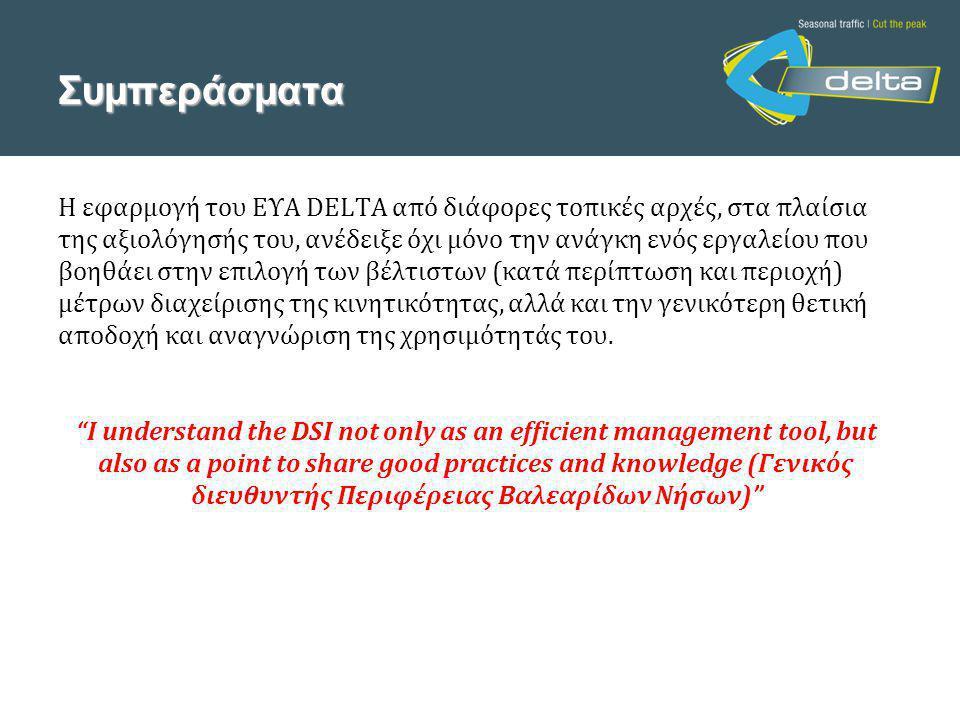 Συμπεράσματα Η εφαρμογή του ΕΥΑ DELTA από διάφορες τοπικές αρχές, στα πλαίσια της αξιολόγησής του, ανέδειξε όχι μόνο την ανάγκη ενός εργαλείου που βοηθάει στην επιλογή των βέλτιστων (κατά περίπτωση και περιοχή) μέτρων διαχείρισης της κινητικότητας, αλλά και την γενικότερη θετική αποδοχή και αναγνώριση της χρησιμότητάς του.