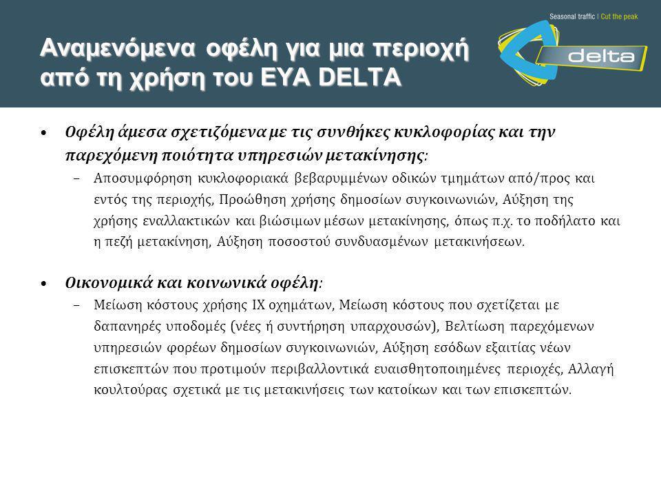 Αναμενόμενα οφέλη για μια περιοχή από τη χρήση του ΕΥΑ DELTA •Περιβαλλοντικά οφέλη: –Μείωση περιβαλλοντικών ρύπων (εξαιτίας της χρήσης ΙΧ οχημάτων), Μείωση επιπέδων όχλησης (εξαιτίας του θορύβου των ΙΧ οχημάτων), Βελτίωση των γενικότερων περιβαλλοντικών συνθηκών της περιοχής.