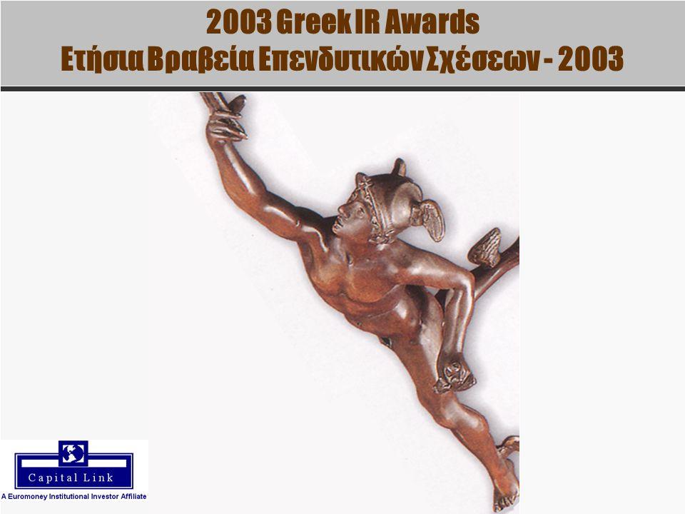 2003 Greek IR Awards Ετήσια Βραβεία Επενδυτικών Σχέσεων - 2003