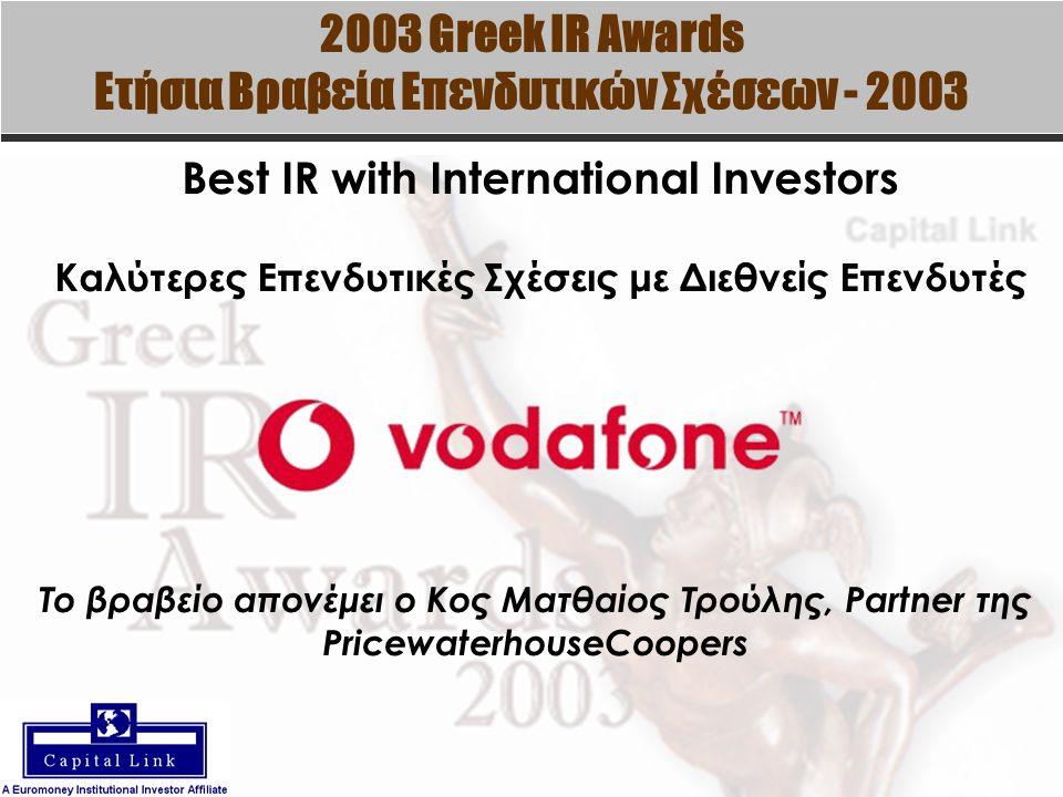 2003 Greek IR Awards Ετήσια Βραβεία Επενδυτικών Σχέσεων - 2003 Best IR with International Investors Καλύτερες Επενδυτικές Σχέσεις με Διεθνείς Επενδυτές Το βραβείο απονέμει o Κος Ματθαίος Τρούλης, Partner της PricewaterhouseCoopers