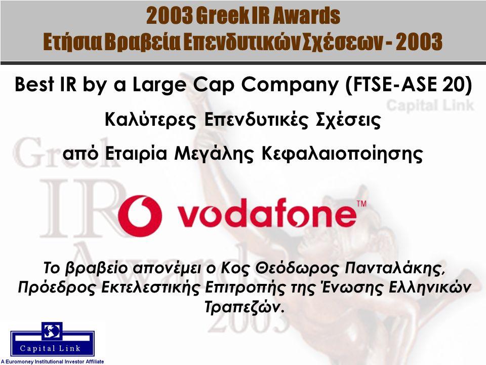 2003 Greek IR Awards Ετήσια Βραβεία Επενδυτικών Σχέσεων - 2003 Best IR by a Large Cap Company (FTSE-ASE 20) Καλύτερες Επενδυτικές Σχέσεις από Εταιρία Μεγάλης Κεφαλαιοποίησης Το βραβείο απονέμει ο Κος Θεόδωρος Πανταλάκης, Πρόεδρος Εκτελεστικής Επιτροπής της Ένωσης Ελληνικών Τραπεζών.