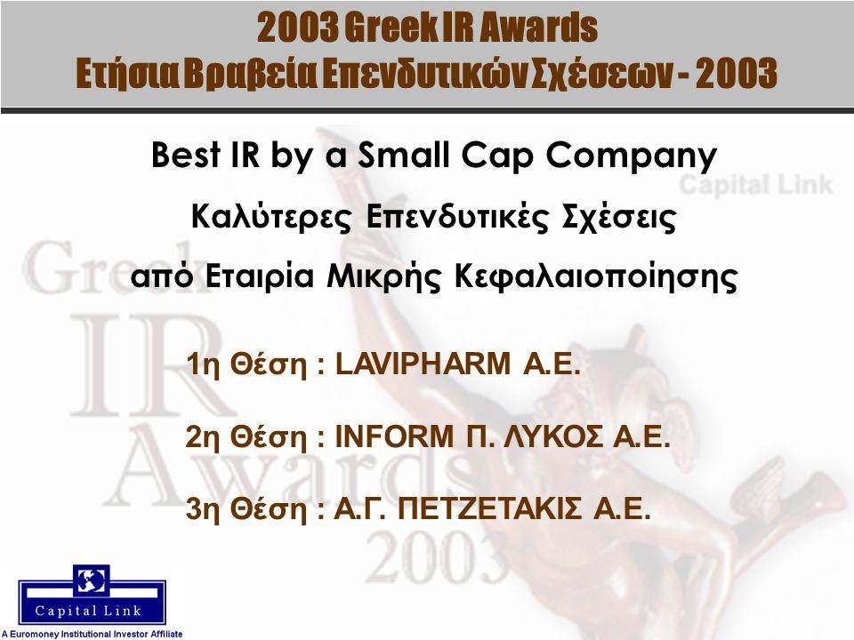 2003 Greek IR Awards Ετήσια Βραβεία Επενδυτικών Σχέσεων - 2003 Best IR by a Small Cap Company Καλύτερες Επενδυτικές Σχέσεις από Εταιρία Μικρής Κεφαλαιοποίησης 1η Θέση : LAVIPHARM A.E.