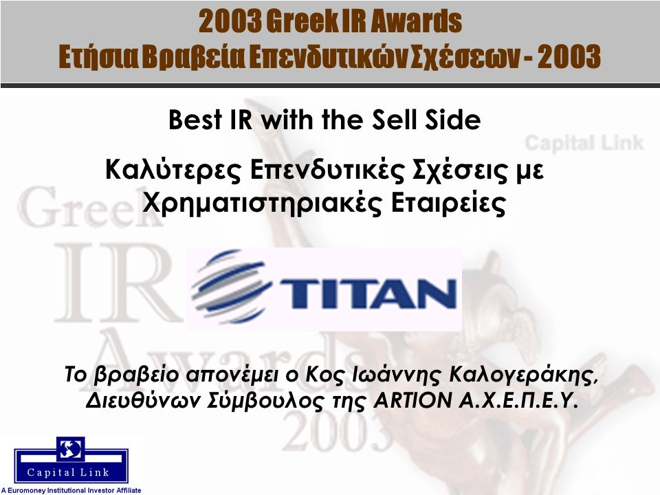 2003 Greek IR Awards Ετήσια Βραβεία Επενδυτικών Σχέσεων - 2003 Το βραβείο απονέμει ο Κος Ιωάννης Καλογεράκης, Διευθύνων Σύμβουλος της ARTION Α.Χ.Ε.Π.Ε.Υ.