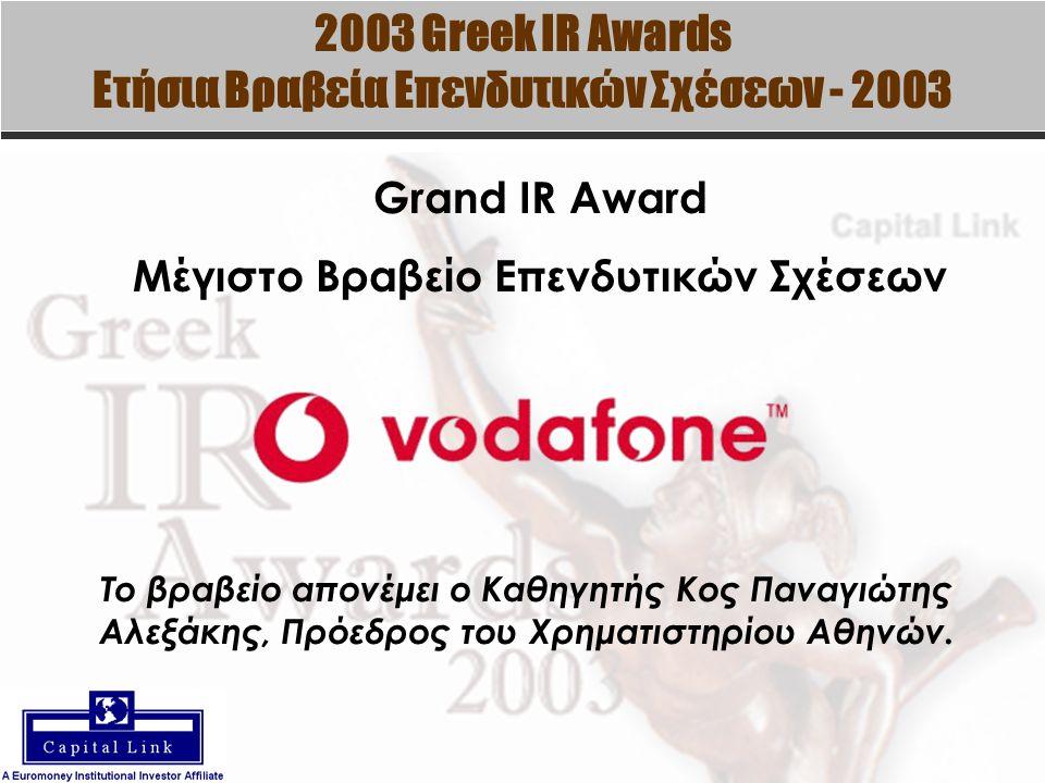 2003 Greek IR Awards Ετήσια Βραβεία Επενδυτικών Σχέσεων - 2003 Grand IR Award Μέγιστο Βραβείο Επενδυτικών Σχέσεων Το βραβείο απονέμει ο Καθηγητής Κος Παναγιώτης Αλεξάκης, Πρόεδρος του Χρηματιστηρίου Αθηνών.