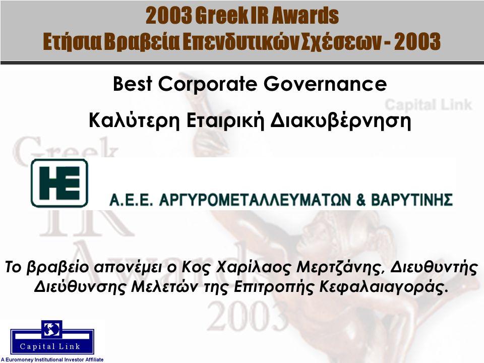 2003 Greek IR Awards Ετήσια Βραβεία Επενδυτικών Σχέσεων - 2003 Best Corporate Governance Καλύτερη Εταιρική Διακυβέρνηση Το βραβείο απονέμει o Κος Χαρίλαος Μερτζάνης, Διευθυντής Διεύθυνσης Μελετών της Επιτροπής Κεφαλαιαγοράς.