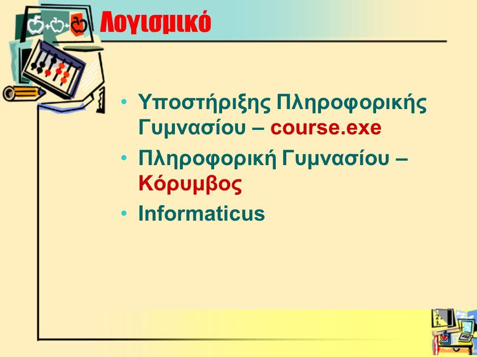 Λογισμικό •Υποστήριξης Πληροφορικής Γυμνασίου – course.exe •Πληροφορική Γυμνασίου – Κόρυμβος •Informaticus
