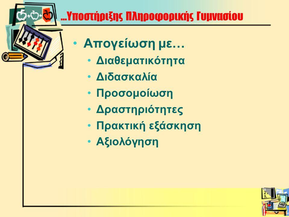 …Υποστήριξης Πληροφορικής Γυμνασίου •Απογείωση με… •Διαθεματικότητα •Διδασκαλία •Προσομοίωση •Δραστηριότητες •Πρακτική εξάσκηση •Αξιολόγηση