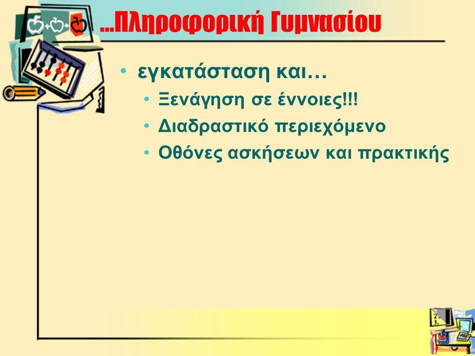 …Πληροφορική Γυμνασίου •εγκατάσταση και… •Ξενάγηση σε έννοιες!!! •Διαδραστικό περιεχόμενο •Οθόνες ασκήσεων και πρακτικής