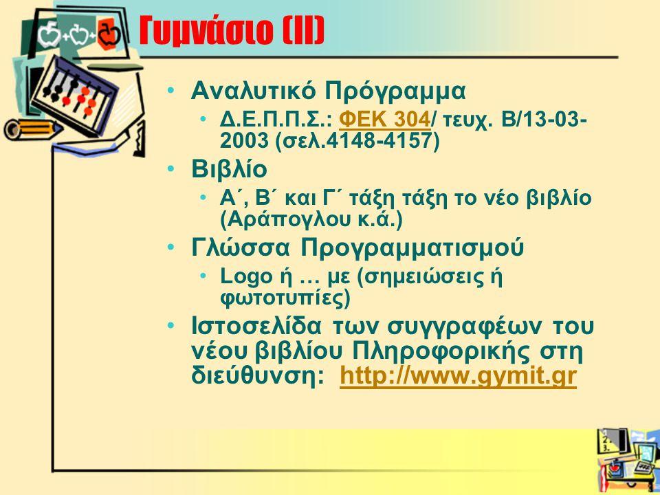 Γυμνάσιο (ΙΙ) •Αναλυτικό Πρόγραμμα •Δ.Ε.Π.Π.Σ.: ΦΕΚ 304/ τευχ.