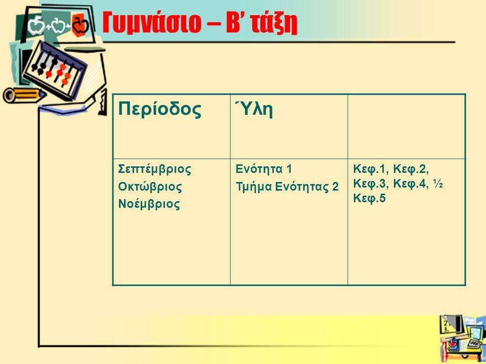 Γυμνάσιο – Β' τάξη ΠερίοδοςΎλη Σεπτέμβριος Οκτώβριος Νοέμβριος Ενότητα 1 Τμήμα Ενότητας 2 Κεφ.1, Κεφ.2, Κεφ.3, Κεφ.4, ½ Κεφ.5