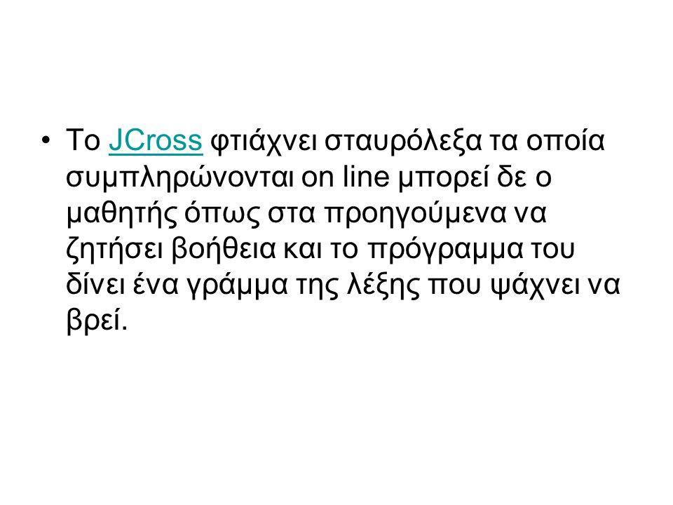 •Το JCross φτιάχνει σταυρόλεξα τα οποία συμπληρώνονται on line μπορεί δε ο μαθητής όπως στα προηγούμενα να ζητήσει βοήθεια και το πρόγραμμα του δίνει