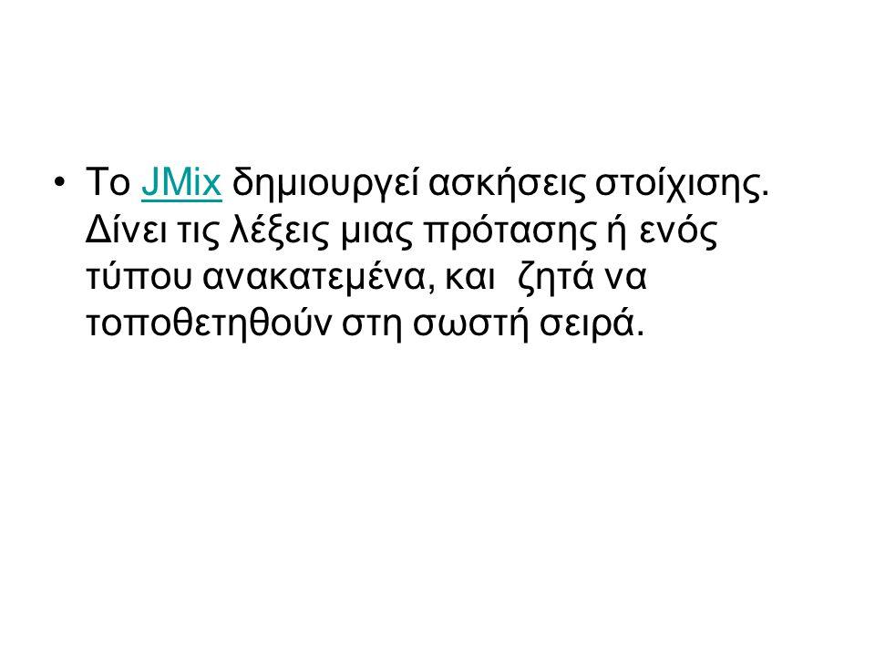 •Το JMix δημιουργεί ασκήσεις στοίχισης. Δίνει τις λέξεις μιας πρότασης ή ενός τύπου ανακατεμένα, και ζητά να τοποθετηθούν στη σωστή σειρά.JMix