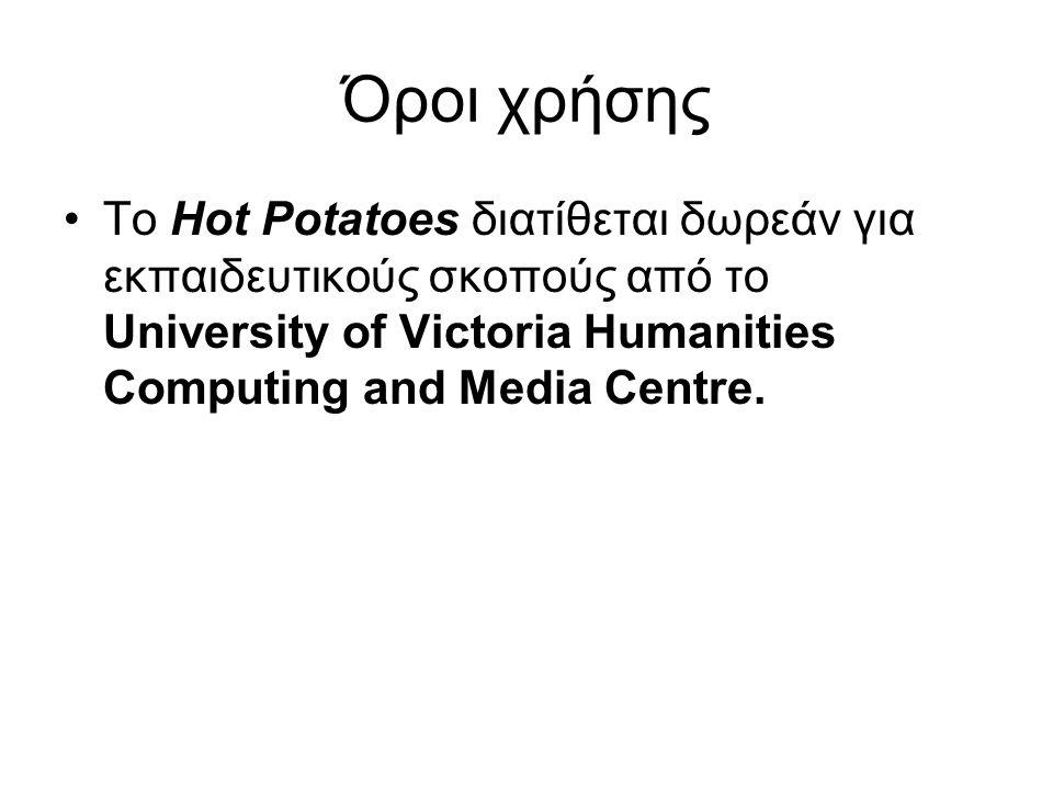 Όροι χρήσης •Το Hot Potatoes διατίθεται δωρεάν για εκπαιδευτικούς σκοπούς από το University of Victoria Humanities Computing and Media Centre.