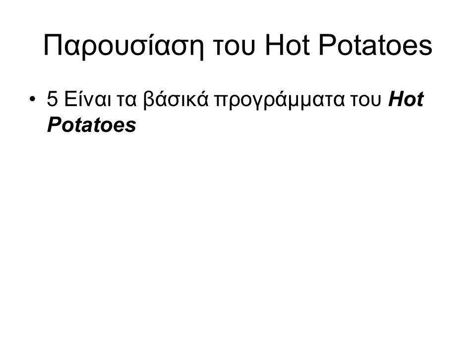 •5 Είναι τα βάσικά προγράμματα του Hot Potatoes Παρουσίαση του Hot Potatoes