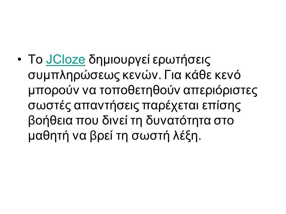 •Το JCloze δημιουργεί ερωτήσεις συμπληρώσεως κενών. Για κάθε κενό μπορούν να τοποθετηθούν απεριόριστες σωστές απαντήσεις παρέχεται επίσης βοήθεια που