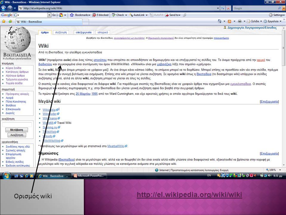 Ορισμός wiki http://el.wikipedia.org/wiki/wiki
