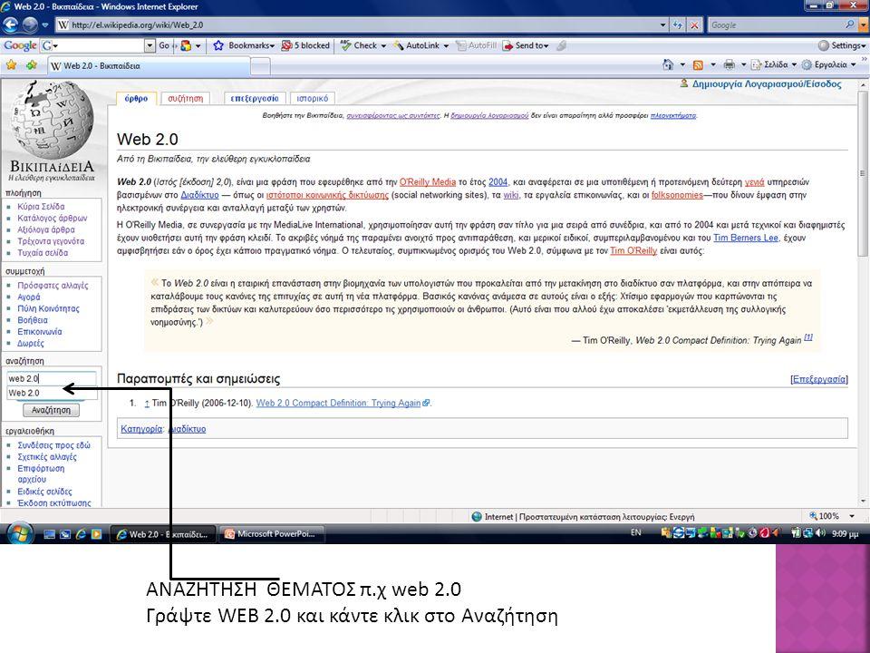 ΑΝΑΖΗΤΗΣΗ ΘΕΜΑΤΟΣ π.χ web 2.0 Γράψτε WEB 2.0 και κάντε κλικ στο Αναζήτηση