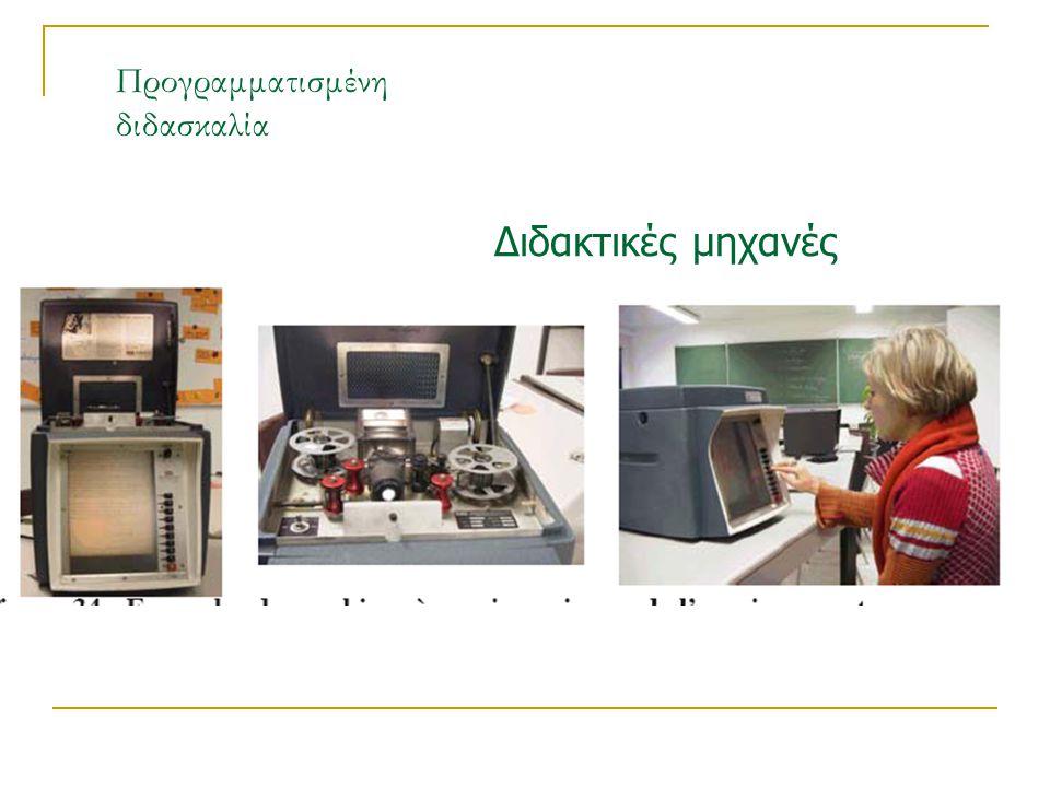 Προγραμματισμένη διδασκαλία Διδακτικές μηχανές