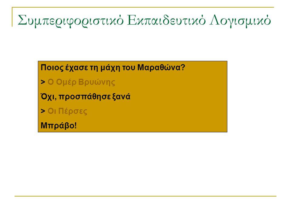Ποιος έχασε τη μάχη του Μαραθώνα? > Ο Ομέρ Βρυώνης Όχι, προσπάθησε ξανά > Οι Πέρσες Μπράβο! Συμπεριφοριστικό Εκπαιδευτικό Λογισμικό