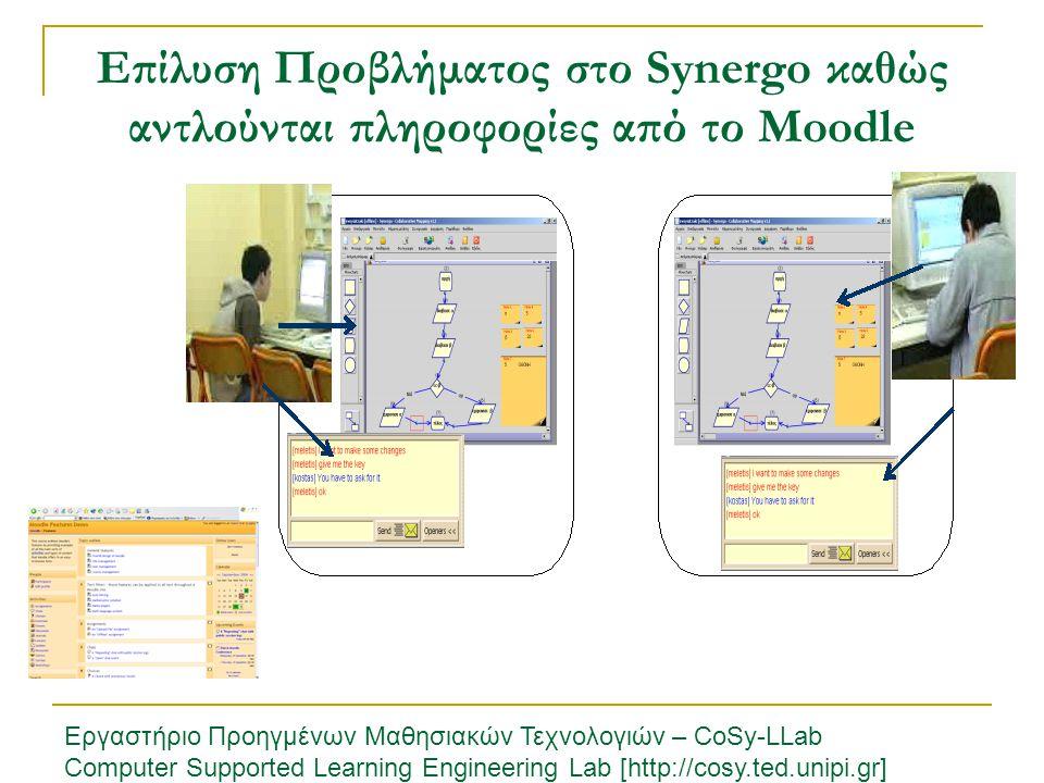 Επίλυση Προβλήματος στο Synergo καθώς αντλούνται πληροφορίες από το Moodle Εργαστήριο Προηγμένων Μαθησιακών Τεχνολογιών – CoSy-LLab Computer Supported