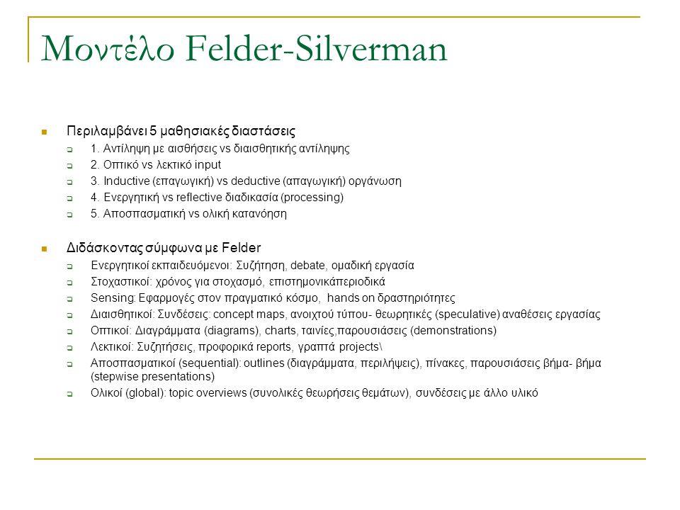 Μοντέλο Felder-Silverman  Περιλαμβάνει 5 μαθησιακές διαστάσεις  1. Αντίληψη με αισθήσεις vs διαισθητικής αντίληψης  2. Οπτικό vs λεκτικό input  3.
