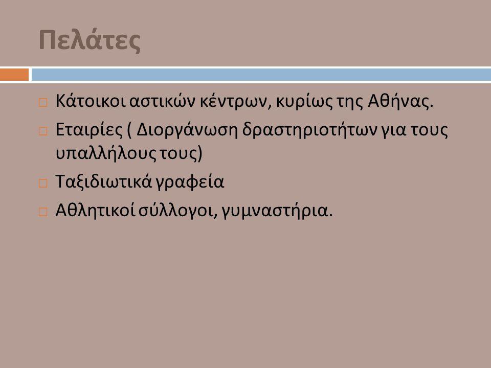 Πελάτες  Κάτοικοι αστικών κέντρων, κυρίως της Αθήνας.  Εταιρίες ( Διοργάνωση δραστηριοτήτων για τους υπαλλήλους τους )  Ταξιδιωτικά γραφεία  Αθλητ