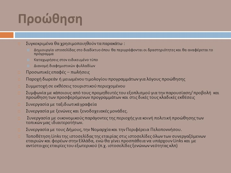 Προώθηση  Συγκεκριμένα θα χρησιμοποιηθούν τα παρακάτω :  Δημιουργία ιστοσελίδας στο διαδίκτυο όπου θα περιγράφονται οι δραστηριότητες και θα αναφέρε