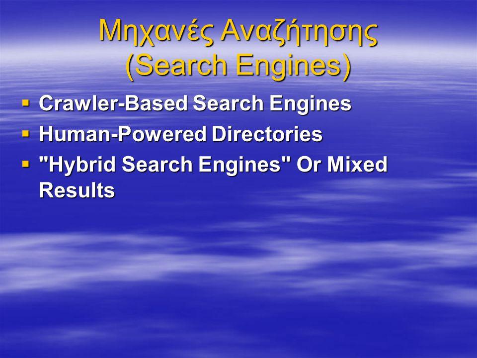 Τα μέρη του Crawler-Based Search Engine  Τhe spider, also called the crawler  The index  Search engine software