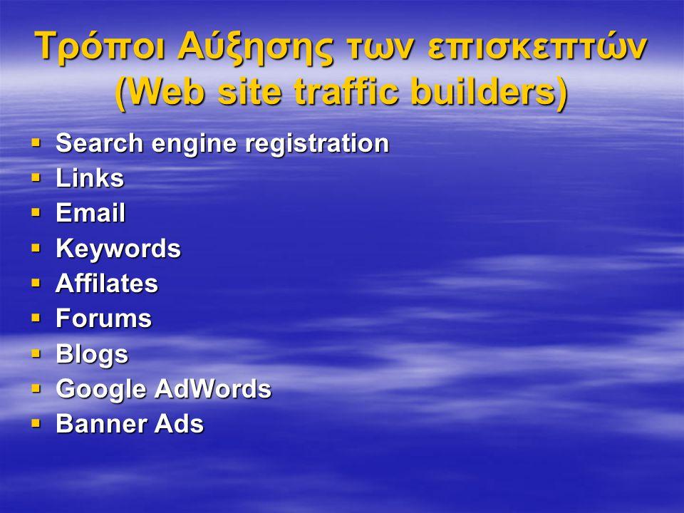 Τρόποι Αύξησης των επισκεπτών (Web site traffic builders) Άλλοι τρόποι:  TV spots  Magazine ads  News  Updates  Specials/Promotions  Word of mouth