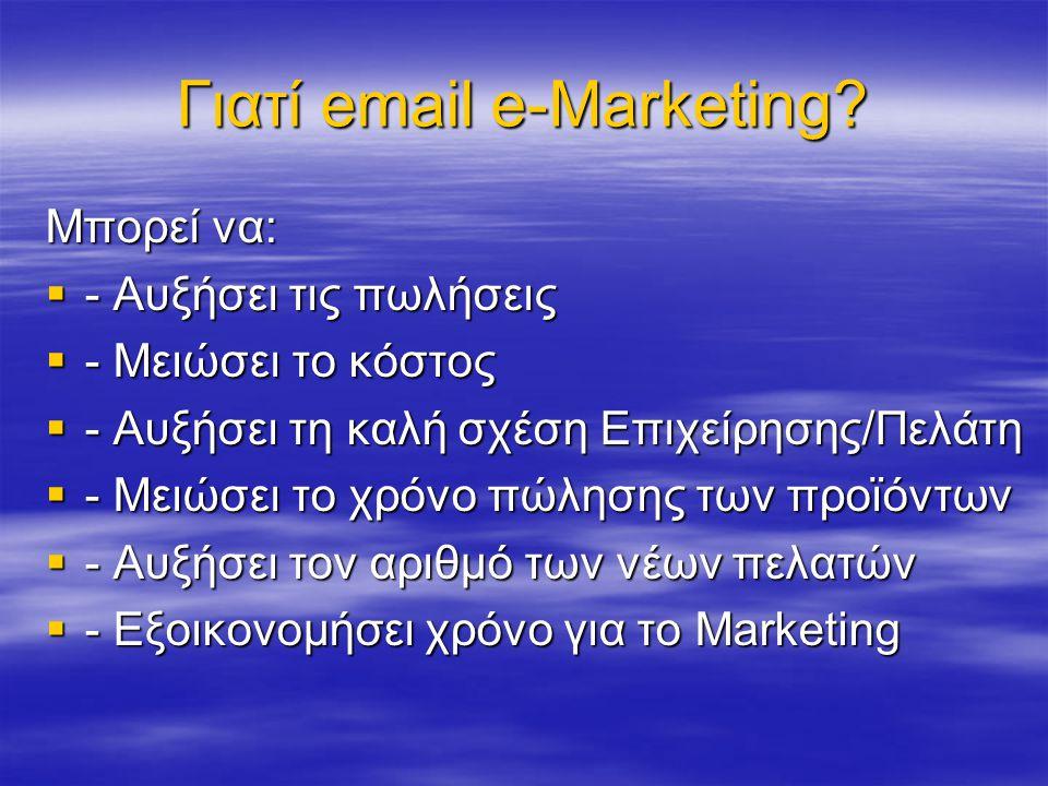 3 Βήματα για την Δημιουργεία του Προγράμματος email Marketing 1.