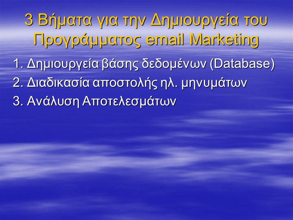 3 Βήματα για την Δημιουργεία του Προγράμματος email Marketing 1. Δημιουργεία βάσης δεδομένων (Database) 2. Διαδικασία αποστολής ηλ. μηνυμάτων 3. Ανάλυ