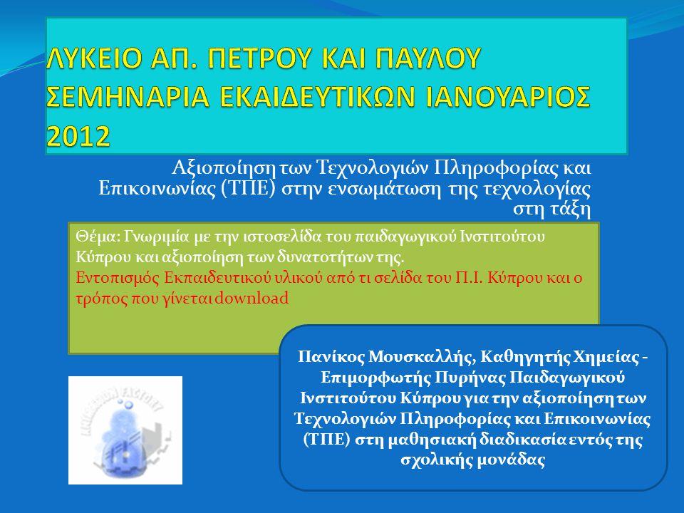 Αξιοποίηση των Τεχνολογιών Πληροφορίας και Επικοινωνίας (ΤΠΕ) στην ενσωμάτωση της τεχνολογίας στη τάξη Θέμα: Γνωριμία με την ιστοσελίδα του παιδαγωγικού Ινστιτούτου Κύπρου και αξιοποίηση των δυνατοτήτων της.