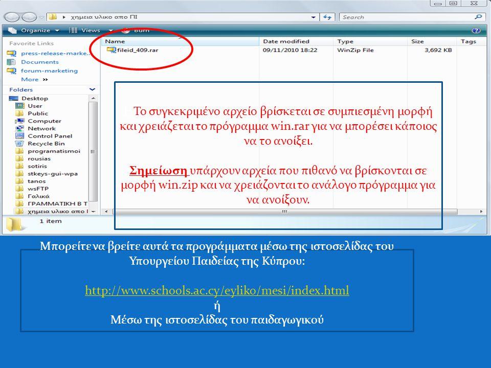 ΗΤο συγκεκριμένο αρχείο βρίσκεται σε συμπιεσμένη μορφή και χρειάζεται το πρόγραμμα win.rar για να μπορέσει κάποιος να το ανοίξει.