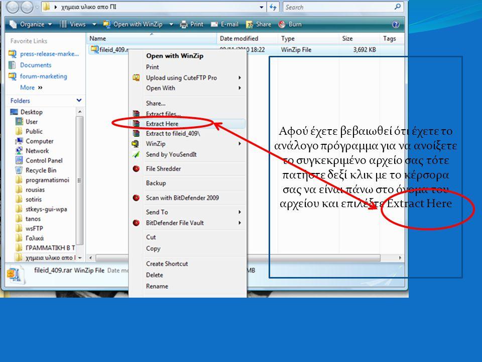 Αφού έχετε βεβαιωθεί ότι έχετε το ανάλογο πρόγραμμα για να ανοίξετε το συγκεκριμένο αρχείο σας τότε πατήστε δεξί κλικ με το κέρσορα σας να είναι πάνω στο όνομα του αρχείου και επιλέξτε Extract Here