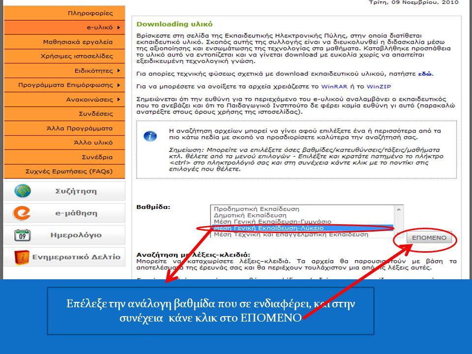  Τα Εργαλεία αποσυμπίεσης αρχείων μπορείτε να το βρείτε απευθείας και από τους πιο κάτω συνδέσμους:  http://www.winzip.com/downwz.htm http://www.winzip.com/downwz.htm  http://www.rarlab.com/download.htm http://www.rarlab.com/download.htm